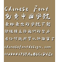 Permalink to Yu Wei Seal Script Font-Traditional Chinese