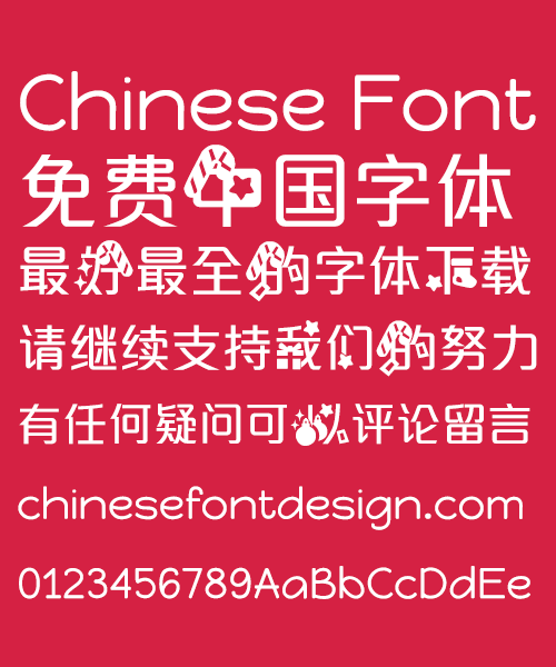 8215 Christmas Font Simplified Chinese Simplified Chinese Font Kids Chinese Font