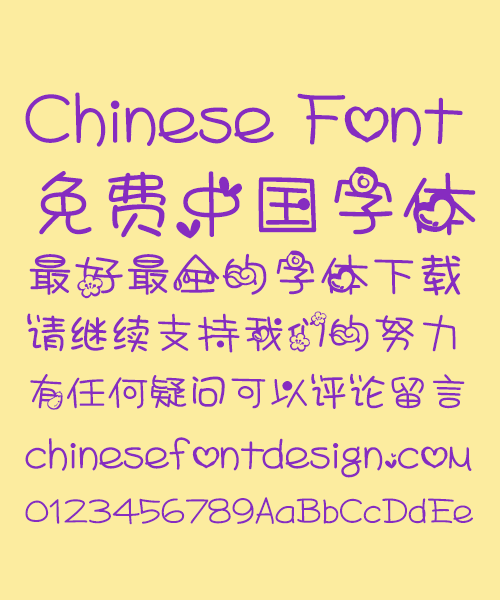 0125445 Lovely romantic journey Font Simplified Chinese Simplified Chinese Font Cute Chinese Font
