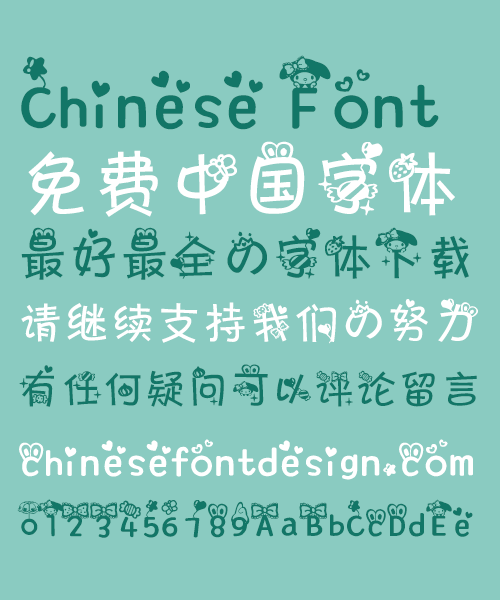 02144 Mini Animation city Font Simplified Chinese Simplified Chinese Font Kids Chinese Font