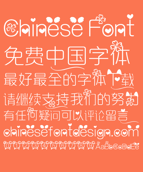 06385 Angel Clover Font Simplified Chinese Simplified Chinese Font Kids Chinese Font