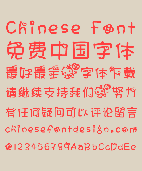 Kids hello kitty Font-Simplified Chinese