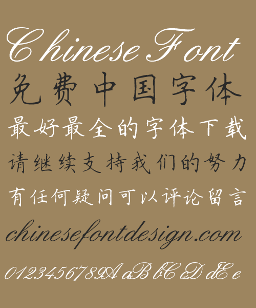 Handwritten Pen Regular Script Font-Simplified Chinese