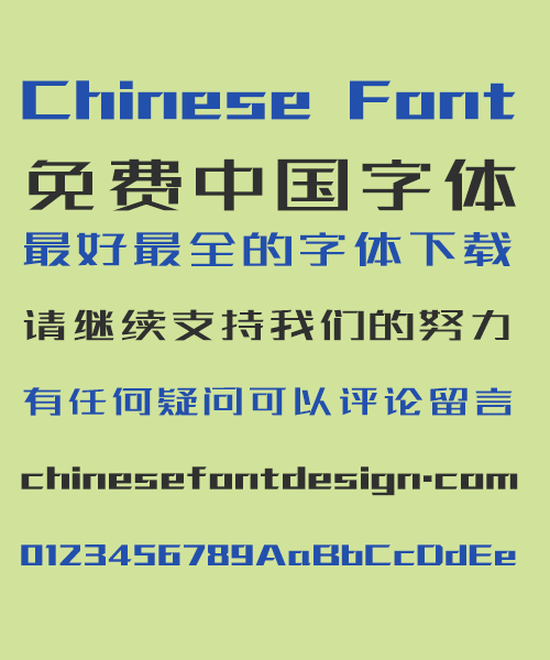 Free commercial! ZhanKu Senior Boldface Font Revision 1.13-Simplified Chinese