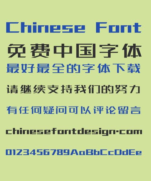 25447 Free commercial! ZhanKu Senior Boldface Font Revision 1.13 Simplified Chinese Simplified Chinese Font Open source font Bold Figure Chinese Font