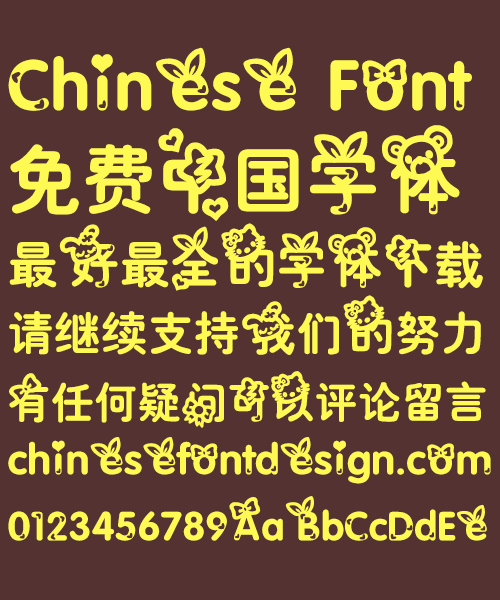 255dsdf Kitty rabbit animal Font Simplified Chinese Simplified Chinese Font Kids Chinese Font