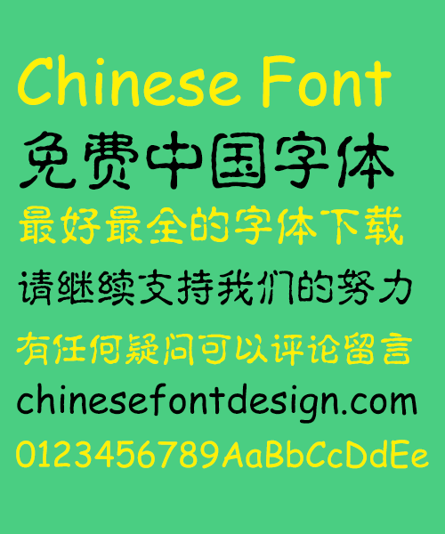 84415 Broken Handwritten Font Simplified Chinese Simplified Chinese Font Rounded Chinese Font Handwriting Chinese Font