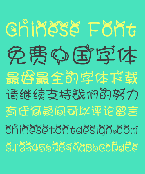 yut Lovely elephant Font Simplified Chinese Simplified Chinese Font Kids Chinese Font Cute Chinese Font