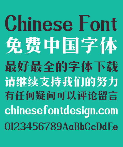 14r Zao zi Gong fang Modesty Simsun Font Simplified Chinese Song (Ming) Typeface Chinese Font Simplified Chinese Font