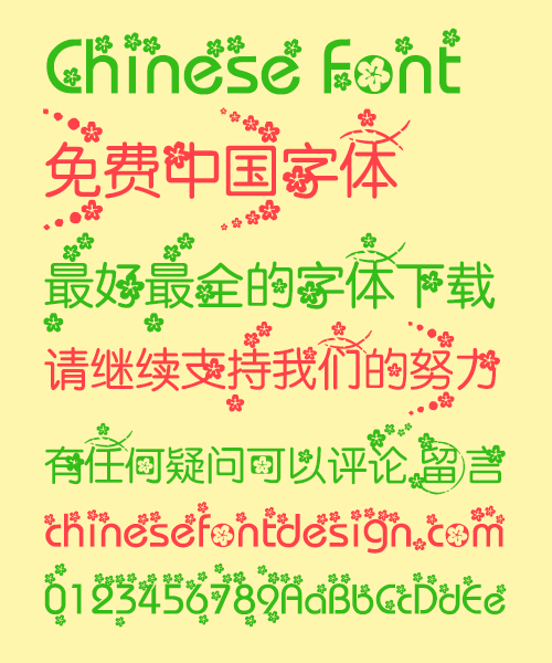 Full of flowers the Font-Simplified Chinese