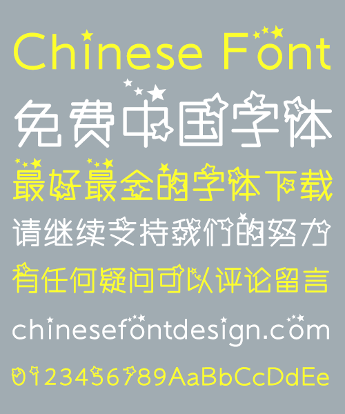 The stars in the sky Font-Simplified Chinese