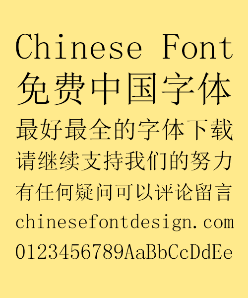 Zao zi Gong fang Golden Section Simsun Font-Simplified Chinese