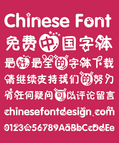 Nova Children Font-Simplified Chinese