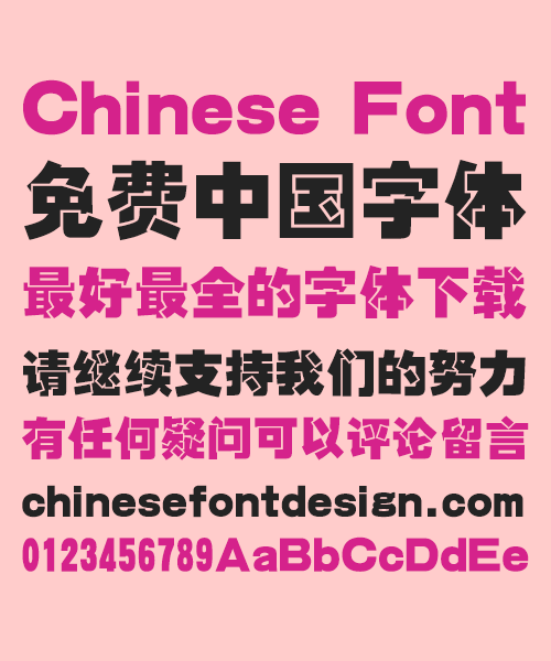 Mini Superposition Boldface Font-Simplified Chinese