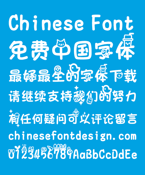 250 Adorkable boyhood Font Simplified Chinese Simplified Chinese Font Kids Chinese Font
