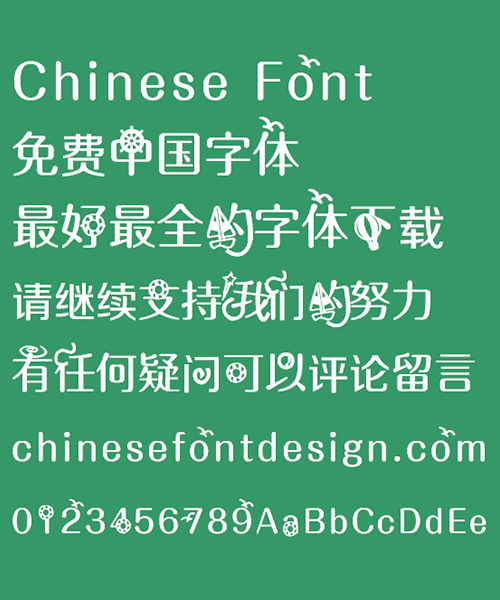 4365 Summer Beach Time Font Simplified Chinese Simplified Chinese Font Kids Chinese Font