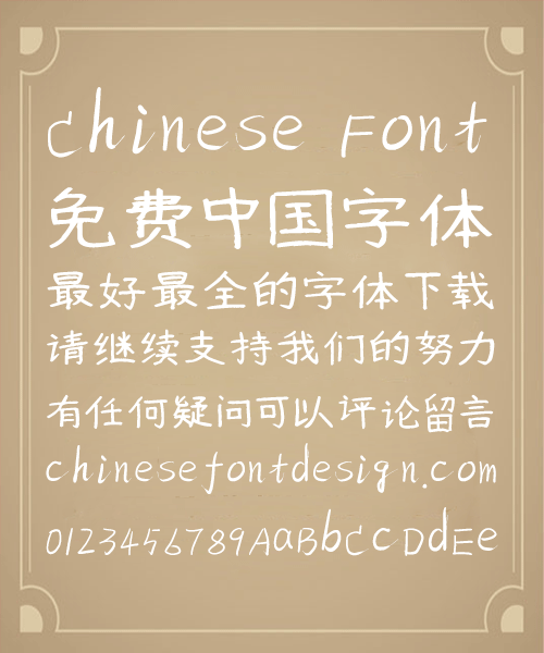45356 JianGang Young Incomplete version Font Simplified Chinese Pen Chinese Font Handwriting Chinese Font