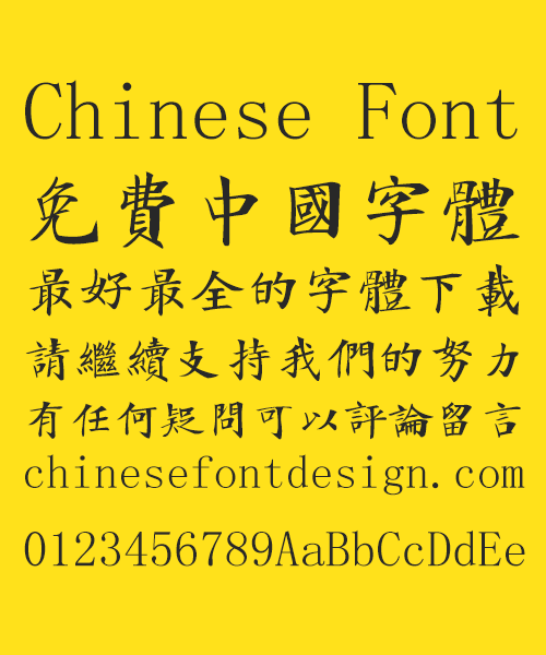 47eee Cool Collection Regular Script Font Traditional Chinese Traditional Chinese Font Regular Script Chinese Font