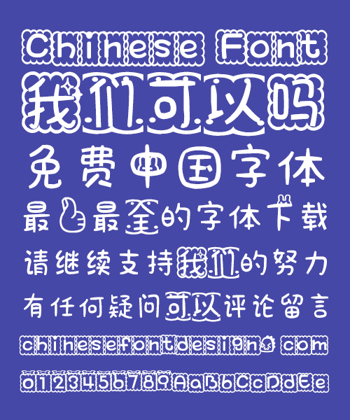 Lolita v 2.0 Font-Simplified Chinese