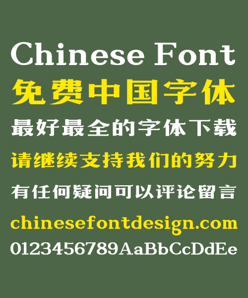 567868 Zao zi Gong fang Golden Section Simsun bold face Font Simplified Chinese Song (Ming) Typeface Chinese Font Simplified Chinese Font