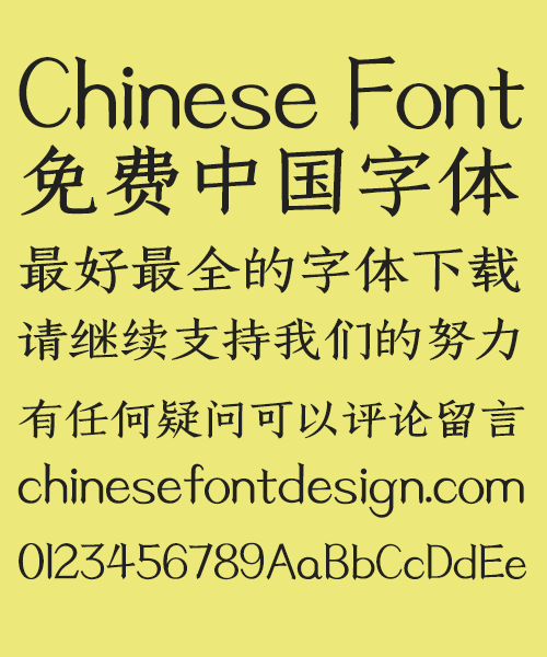 6051225844998 Zao zi Gong fang Carving Simsun Bold Font Simplified Chinese Song (Ming) Typeface Chinese Font Simplified Chinese Font