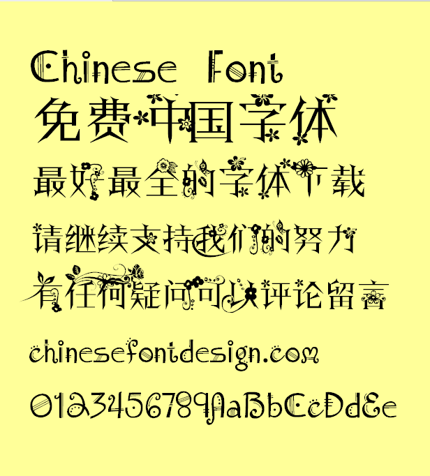 605145 Sharp flowers Font Simplified Chinese Simplified Chinese Font Art Chinese Font