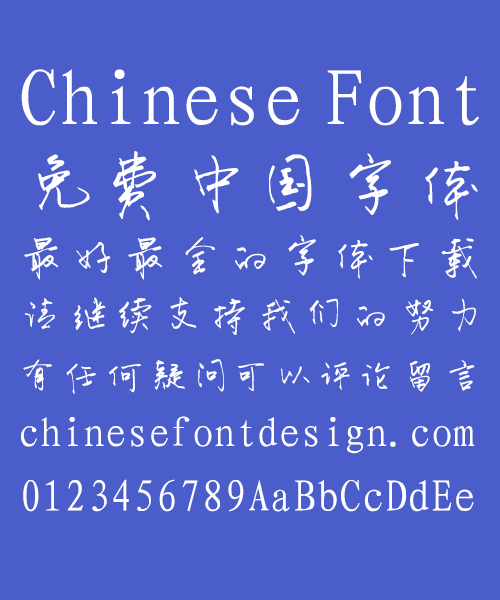 6250012 Standard handwritten letters Font Simplified Chinese Simplified Chinese Font Handwriting Chinese Font