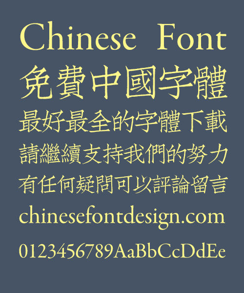 Wen Yue Ancient Imitated Sung Font-Traditional Chinese