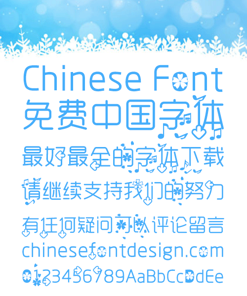 8254 Music flowers Font Simplified Chinese Simplified Chinese Font Kids Chinese Font