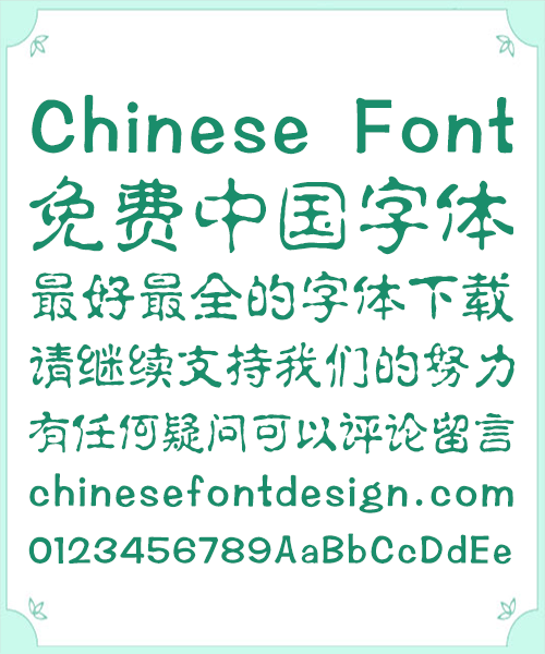 2855 Sharp Water column Font Simplified Chinese Simplified Chinese Font Retro Chinese Font