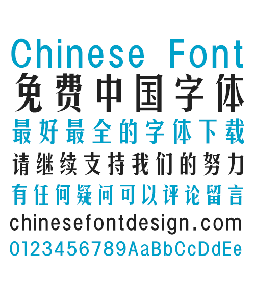 Chinese Fonts Free Chinese Font Download Page 28