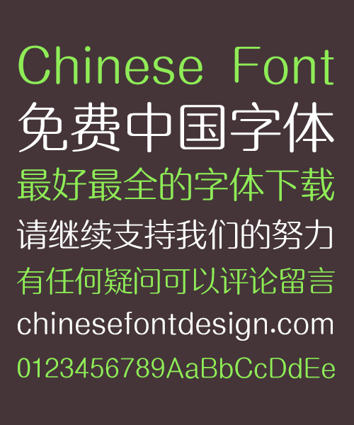 Rounded Chinese Font Free Chinese Font Download Page 2
