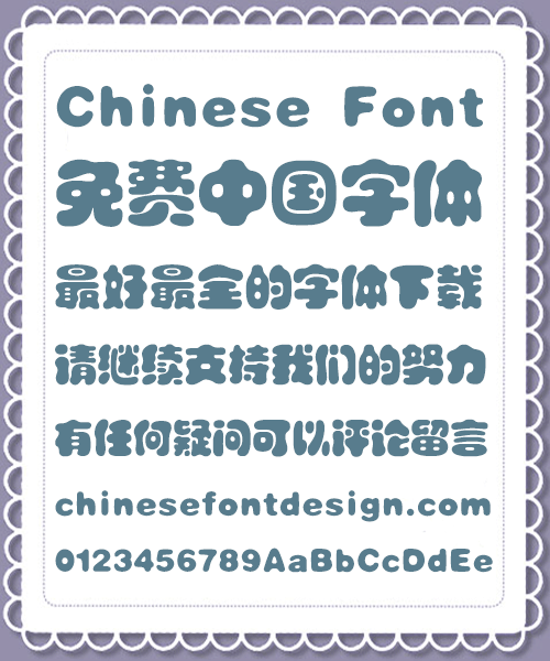 Sharp Obesity Font-Simplified Chinese
