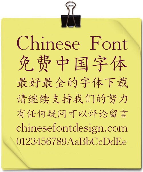 Sharp Regular Script Font-Simplified Chinese