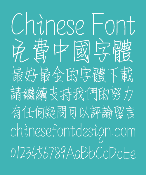 Zao zi Gong fang love letter(non-commercial) conventional Font-Traditional Chinese