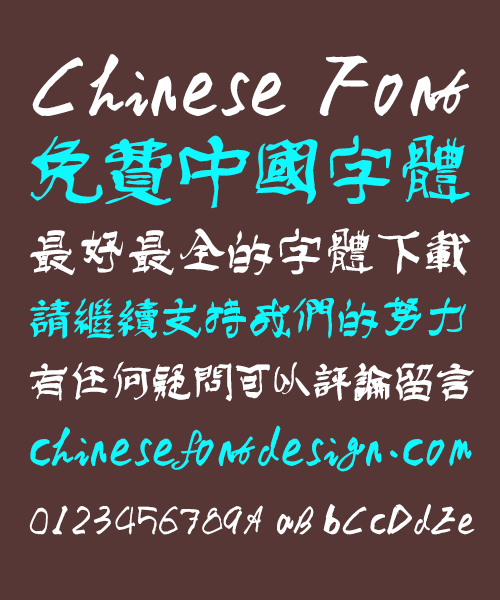 60214414 Ye Den You possessing natural grace illegible Font Traditional Chinese Traditional Chinese Font