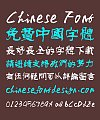Ye Den You possessing natural grace illegible Font-Traditional Chinese