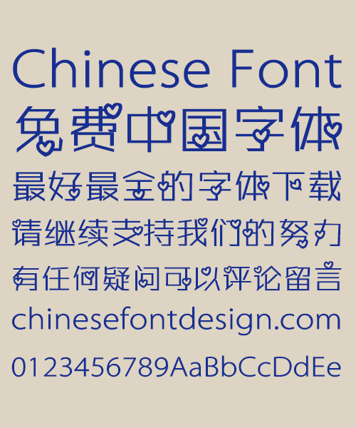 i87 Love Symbol Mobile Phone Font Simplified Chinese Simplified Chinese Font Cute Chinese Font