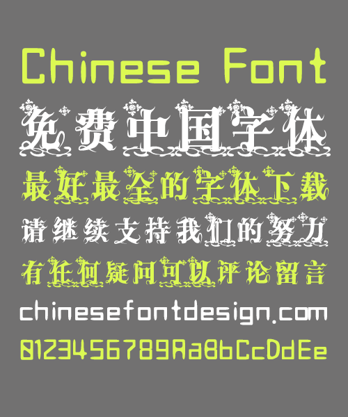 Ye Den You Earl Lotus Flower Song Font-Simplified Chinese