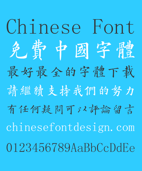 Cool Regular Script Font-Traditional Chinese