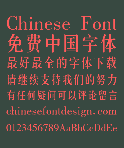 u76 Sharp slender Song Font Simplified Chinese Song (Ming) Typeface Chinese Font Simplified Chinese Font