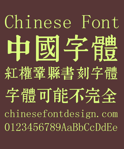 y5u67 Book carving Font Traditional Chinese Traditional Chinese Font Retro Chinese Font