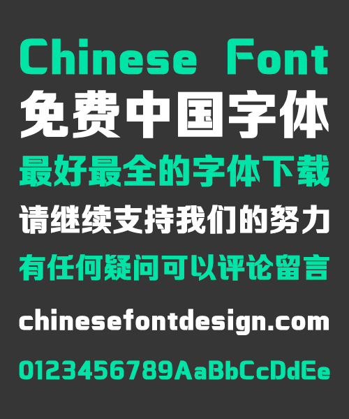 Take off&Good luck Clever Bold Figure W6 Font-Simplified Chinese