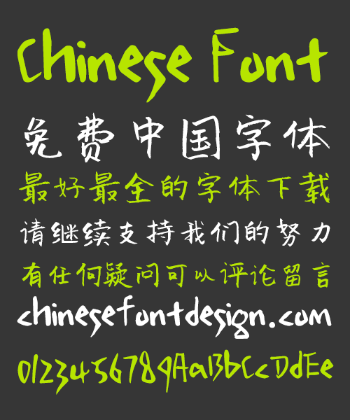 125e Senty Snow Mountain Xin Di Ink Brush (Writing Brush) Font Simplified Chinese Simplified Chinese Font Ink Brush (Writing Brush)