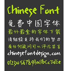 Permalink to Senty Snow Mountain Xin Di Ink Brush (Writing Brush) Font-Simplified Chinese