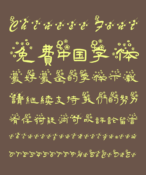 25 Dreaming Font Simplified Chinese Simplified Chinese Font Kids Chinese Font
