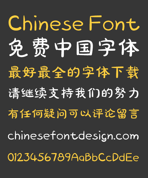 546465 MT Graffiti Handwriting Font Simplified Chinese Simplified Chinese Font Handwriting Chinese Font Cute Chinese Font