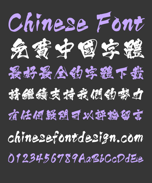 Natural Writing Brush(HOT-Ninja Std R) Font-Traditional Chinese