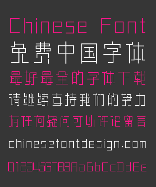 y567 Stylish Wood Font – Simplified Chinese Stylish Chinese Font Simplified Chinese Font