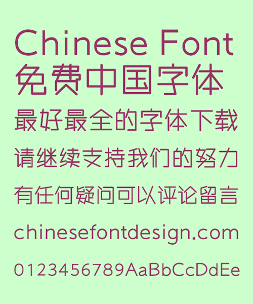 Beautiful Rounded Corners Font-Simplified Chinese